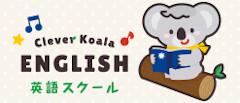シェネン先生の英語スクール Clever Koala English