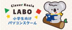 小学生向けパソコンスクール Clever Koala Labo