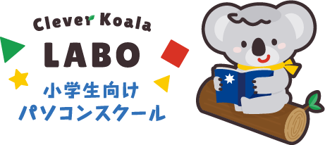 Clever Koala LABO 小学生向けパソコンスクール