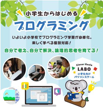 Clever Koala LABO 小学生向けパソコンスクール 小学生から始めるプログラミング