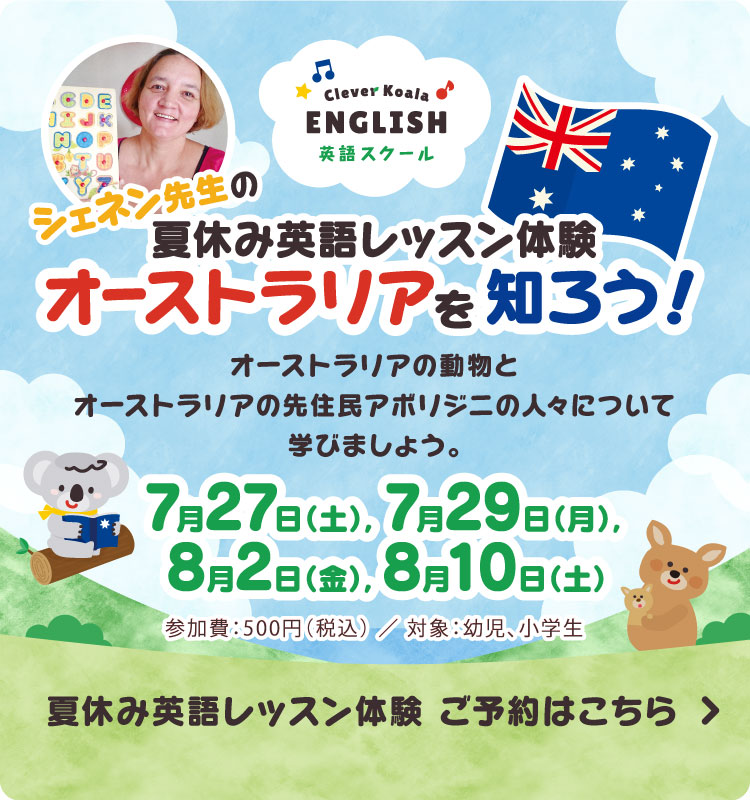 シェネン先生の夏休み英語レッスン体験オーストラリアを知ろう!