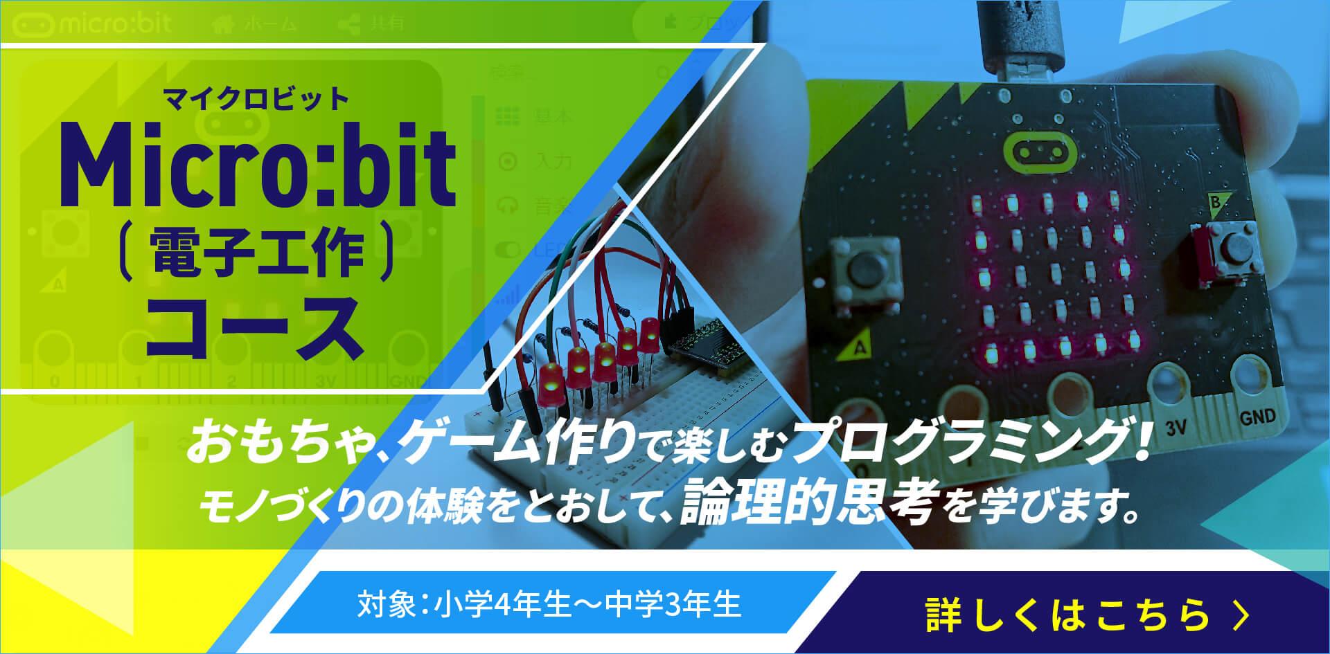Micro:bit(電子工作)コース