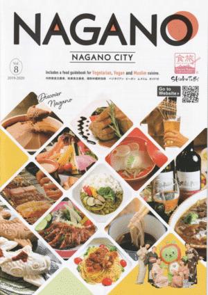 食旅☆NAGANO 様のパンフレット/スマホサイトを和英翻訳させていただきました。