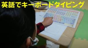 [小学生パソコン] 英語でキーボードタイピング、パソコンスキルを身に着けるレッスン