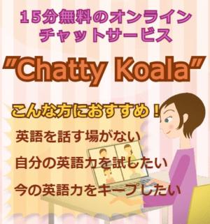 [ 15分無料オンラインチャット]「Chatty Koala」vol.31 開催