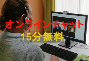 [オンライン英会話]15分無料のオンラインチャット始めます