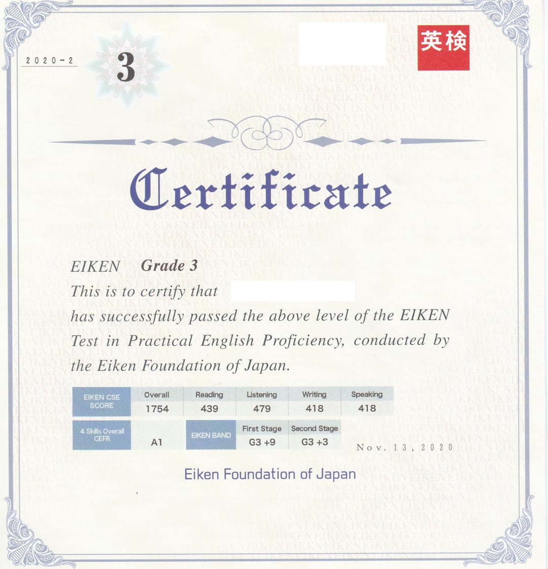 英検3級合格証明書