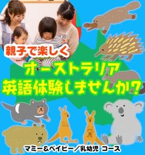 [ベイビー・乳幼児コース] 親子で楽しく、オーストラリア英語にふれてみませんか?