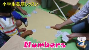 [小学生英語クラス] 英語で数字を楽しく覚えます