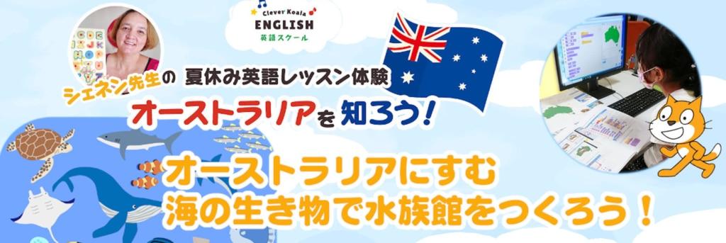 夏休み子ども英語イベント