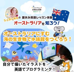 """[夏休み子ども英語イベント] <br class=""""sp""""/>英語でプログラミング!水族館を作ろう!!"""