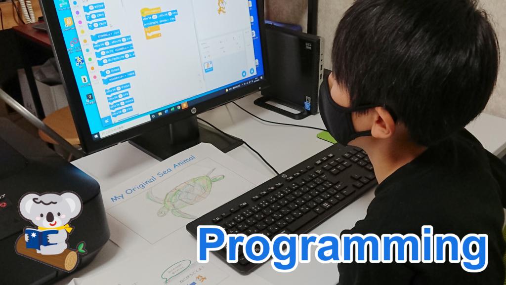 スクラッチプログラミング